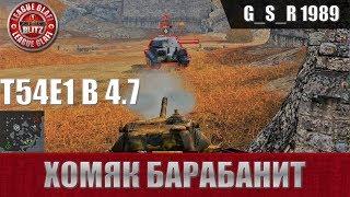WoT Blitz - Т54е1 особенности танка и геймплей - World of Tanks Blitz (WoTB)