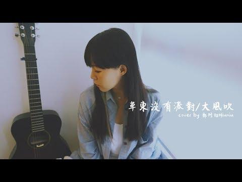 草東沒有派對【大風吹】cover by 鄭阿妞Niuniu