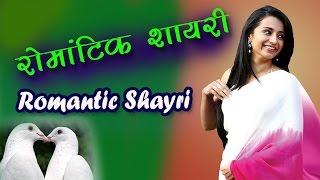 रोमांटिक शायरी 2018 - New Romantic Shayari in Hindi 2018.