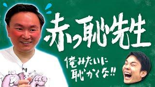 かまいたちチャンネル 「赤っ恥先生~俺みたいに恥かくな!!~」
