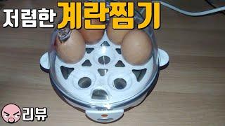 [리뷰] BSW계란찜기(깨짐주의)계란찌기1
