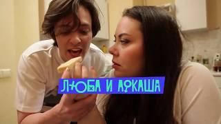 КОГДА НАУЧИЛАСЬ МАНИПУЛИРОВАТЬ СВОИМ МУЖЕМ – сериал 'Люба и Аркаша'