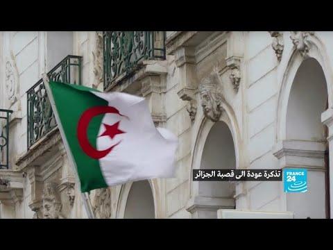 تذكرة عودة إلى قصبة الجزائر  - نشر قبل 12 ساعة