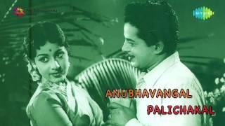 Anubhavangal Palichakal (1971) All Songs Jukebox | Sathyan, Prem Nazeer, Sheela | Malayalam Songs