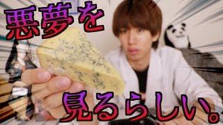 【検証】奇妙な夢を見る悪夢のチーズがあるらしい...