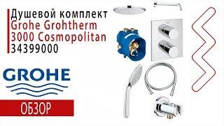 Душевой комплект Grohe Grohtherm 3000 Cosmopolitan ( арт. 34399000 ) Обзор, Распаковка
