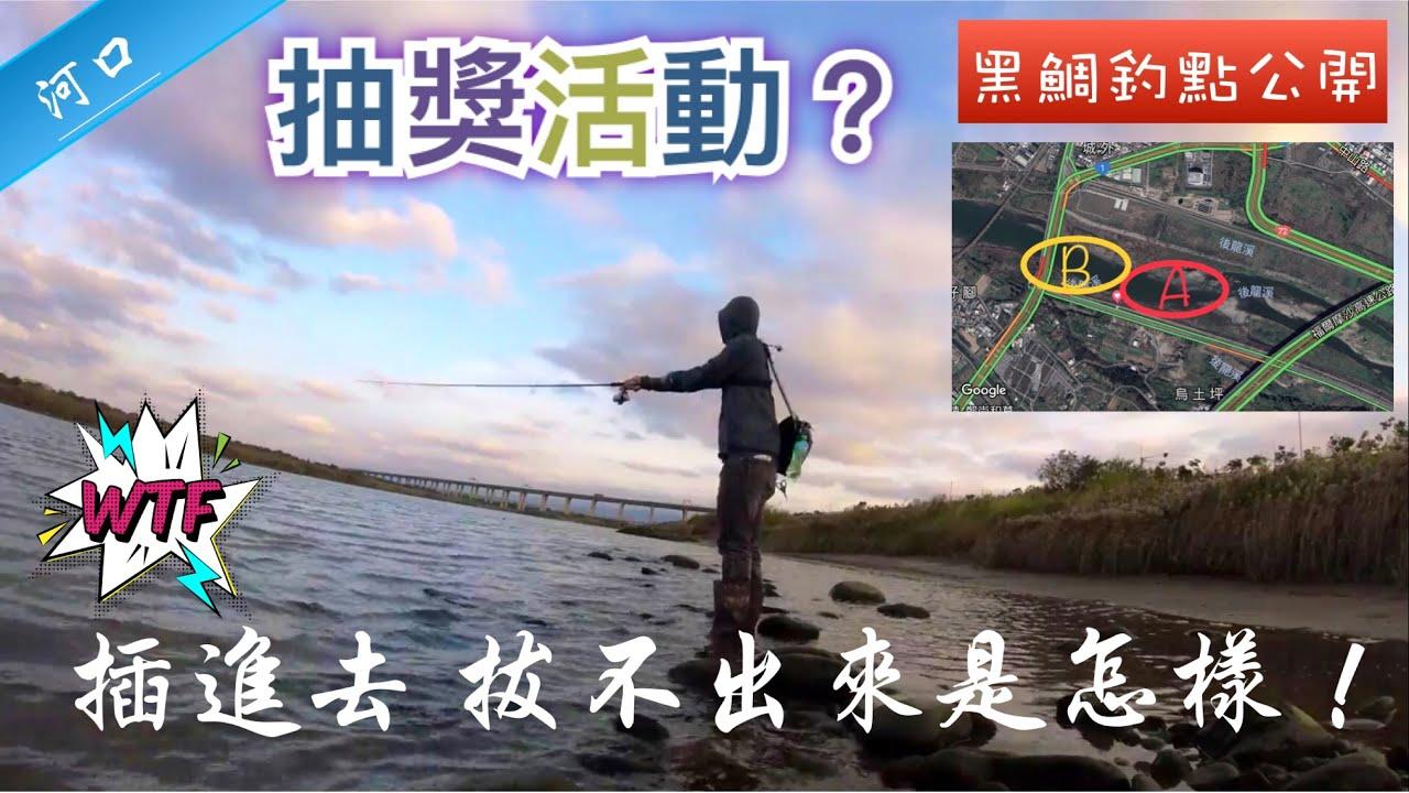 黑格紅槽釣點公開,插到差點拔不出來!(注意抽獎活動)黑鯛 銀紋笛鯛~路亞 岸拋 海釣 Homas Lure Fishing - YouTube