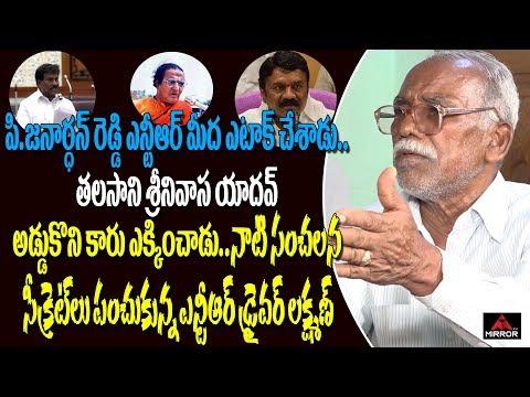 Senior NTR's Driver Lakshman Sensational Secrets On P. Janardhan Reddy   PJR   Mirror TV Channel