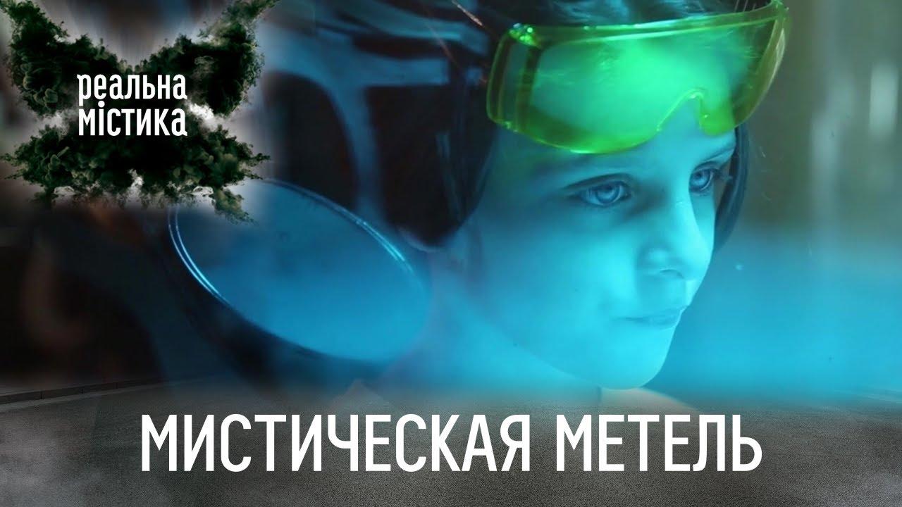 Реальная мистика от 22.10.2020 Мистическая метель