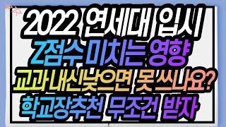 [입시컨설팅]2022 연세대학교 입시전형 Z점수분석 1…