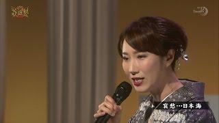 椎名佐千子 - 哀愁…日本海