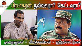 Criticism against the LTTE Leader /  prabhakaran   ராஜீவ் கொலையில் பிரபாகரனின் பங்கு ???