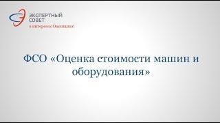 видео Оценка стоимости восстановительного ремонта транспортных средств ч. 1