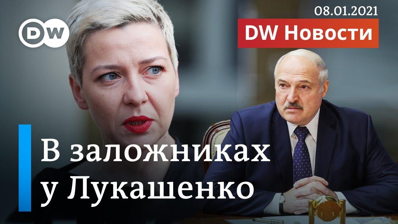 Лукашенко против звезды протестов в Беларуси Колесниковой снова продлен срок DW Новости 080121