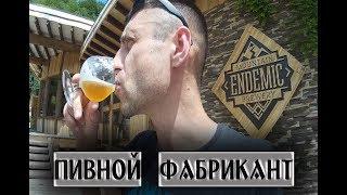 День Пивовара 10.06.2017 | Endemic Mountain Brewery | Медовеевка-Сочи(, 2017-06-13T20:10:41.000Z)
