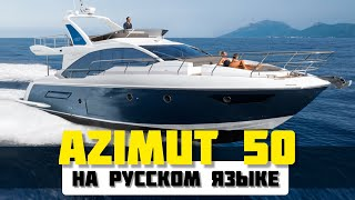 Самая популярная яхта 15 - 20 метров. Azimut 50 и другие самые востребованные моторные яхты.