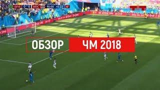 Бразилия - Коста-Рика - 2:0. Обзор матча