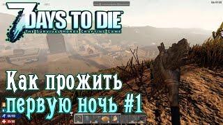 7 days to die обзор игры  выживание в суровом мире зомби!