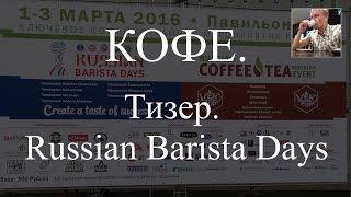 Тизер. Выставка кофе - Russian Barista Days - март 2016 года.(, 2016-03-02T13:25:42.000Z)