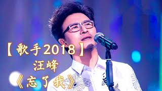 HD高清音质 【歌手2018】 汪峰  -《忘了我》 无杂音清晰版本 【常胜将军再次使出民谣歌曲大招!】