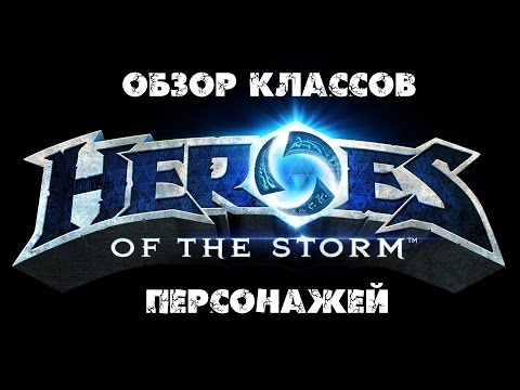 видео: Классы персонажей в heroes of the storm [#hots_by_fearzan]