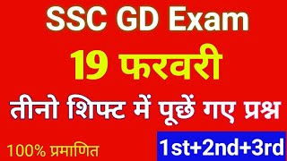 19 Feb SSC GD All shift | Today asked questions ssc gd