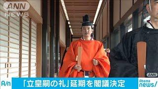 「立皇嗣の礼」延期決定 今後の日程は状況みて検討(20/04/14)