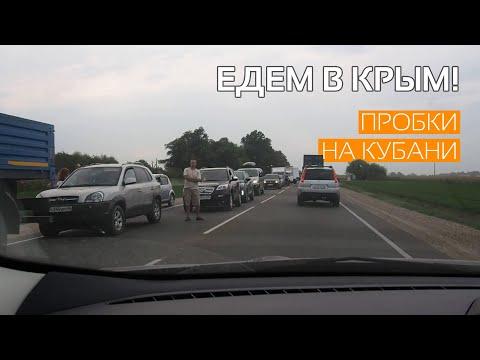 Пробки на подъездах к Крымскому мосту