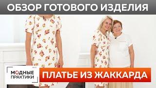 Элегантное платье из жаккарда Обзор готового изделия платье на лето для очаровательной Татьяны