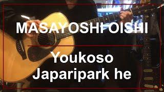 ニコニコで大石さんが演奏されていた引き語り、しっとりバージョンでコ...