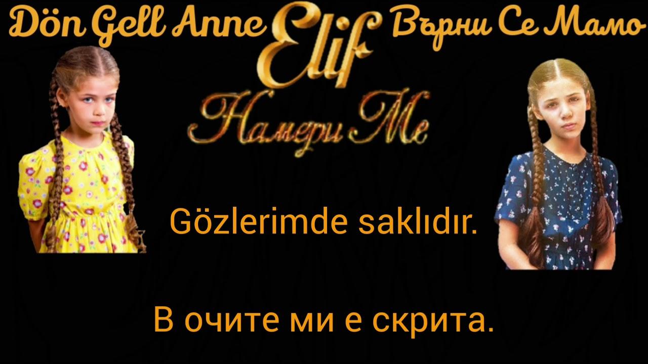 Elif ~ Dön Gell Anne Превод