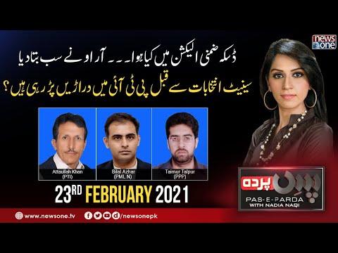Pas e Parda on NewsOne | Latest Pakistani Talk Show