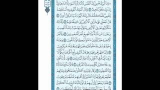 Al-Qur'an 012 Yusuf (Nabi Yusuf) 14 halaman 111 ayat