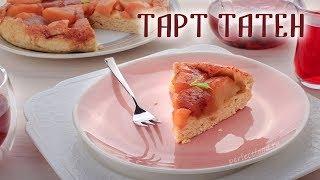 Тарт Татен - пирог с яблоками и карамелью. Постный яблочный пирог без яиц и молока на песочном тесте