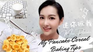 迷你班㦸 | My Pancake Cereal 🥞 Baking Tips | SL Kitchen | SL Food Lover | SL Ventures