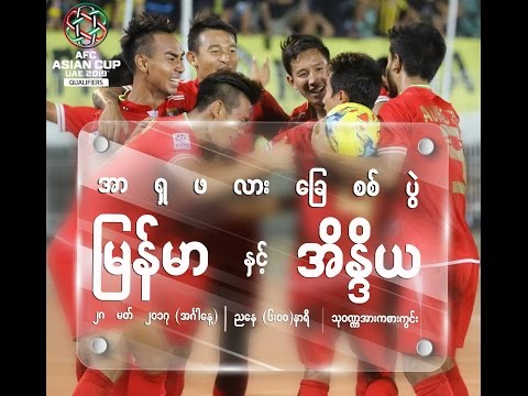 Let's Support Myanmar National Team together!