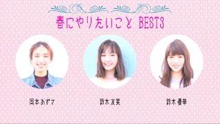 撮影を終えたあずさ・友菜・優華に、春にやりたいことBEST3を聞いてみま...
