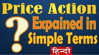 What is Price Action | For Beginners Hindi