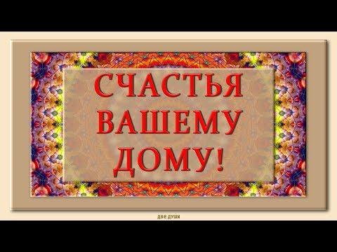 💗СЧАСТЬЯ ВАШЕМУ ДОМУ! ЛЮБВИ И ДОСТАТКА, МИРА И БЛАГОПОЛУЧИЯ! 💗Самые Душевные Пожелания!💗 - Ржачные видео приколы