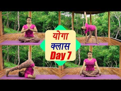 Yoga Class Day 7   कपालभाति प्राणायाम   हलासन   त्रिकोणासन   सीखें योग, 25 days course   Boldsky