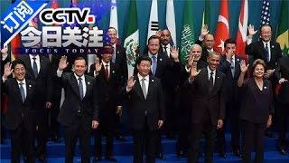 今日关注 20160902 g20进入中国时间 主场外交恢宏开启   cctv 4