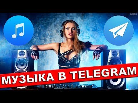 Музыка в Телеграм.  Как слушать и загружать музыку в Телеграм? Музыка в Телеграмм.