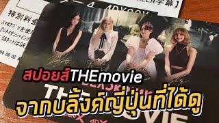 สปอยส์!  Blackpink The Movie จากบลิ้งค์ญี่ปุ่นที่ได้ดู