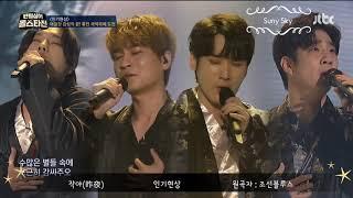 #작야(昨夜) 인기현상 원곡자 #조선블루스 #팬텀싱어올…