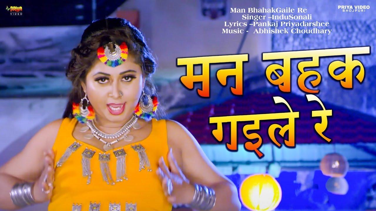#Indu Sonali - भोजपुरी फुल आइटम सांग    मन भहक गइले रे    Bhojpuri Item Video Song    AF
