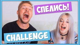 Спелись -  Угадай мелодию челлендж (challenge с музыкой)