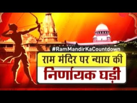 Ayodhya land dispute case: Supreme Court's 5-judge Constitution bench to begin hearing today