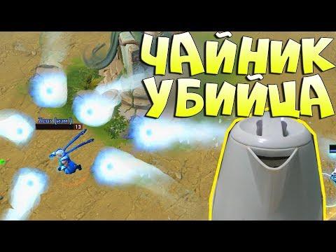 видео: ОТ ЧАЙНИКА НЕ УЙДЕШЬ! dota x100 [overthrow]