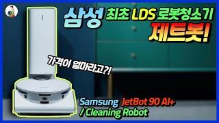 삼성 제트봇90 AI+ /로봇청소기/LDS맵핑/Lida…