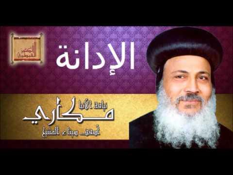 عظة مهمة جدا لكل إنسان بعنوان الإدانة 1 - الأنبا مكاري أسقف سيناء المتنيح